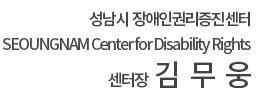 성남시 장애인권리증진센터장
